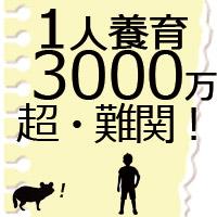 子供の学費と生活費を3000万円にするのは超難関!