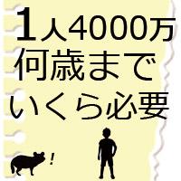 子供1人4000万円/学費と生活費いくら?必要年収の試算