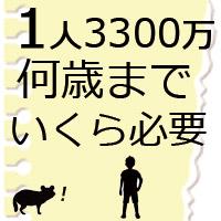 子供1人3300万円/学費と生活費いくら?必要年収の試算