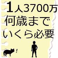 子供1人3700万円/学費と生活費いくら?必要年収の試算