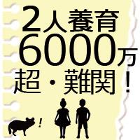 子供2人5900万円/学費と生活費いくら?必要年収の試算