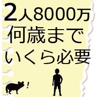 子供2人8000万円/学費と生活費いくら?必要年収の試算