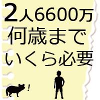 子供2人6600万円/学費と生活費いくら?必要年収の試算