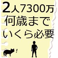 子供2人7300万円/学費と生活費いくら?必要年収の試算