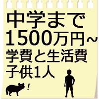 子供1人:学費と生活費は中学まで1500万~公立私立を比較
