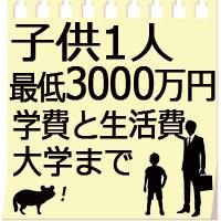 子供1人:いくら必要?大学まで学費と生活費は最低3000万!