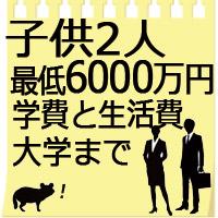 子供2人:最低6000万!?大学まで学費と生活費いくら必要?