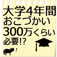 大学生:学費と生活費いくら必要?おこづかい総額300万円!?