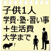 子供1人:いくら必要?大学まで3000万円以上!?