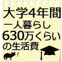 大学生:一人暮らし13万円の生活費内訳