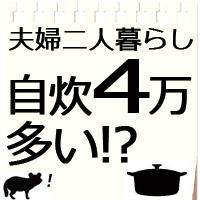 【夫婦二人暮らし】食費4万円は多い?節約できる?メニュー内訳