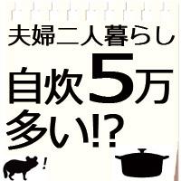 【夫婦二人暮らし】食費5万円は多い?平均的な自炊メニュー