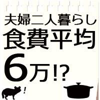 【夫婦二人暮らし】食費平均6万円!?自炊やりくり内訳