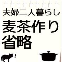 【夫婦二人暮らし】麦茶を丁寧に作るの止めて3万円分を稼ぐ