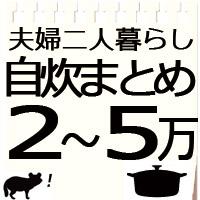 """【夫婦二人暮らし】食費の""""自炊""""はいくら必要?"""