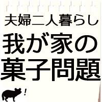 【夫婦二人暮らし】お菓子代に月1.5万円も使ってる恐怖