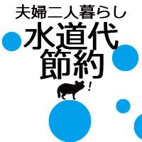 【夫婦二人暮らし】水道代を節約したいなら使用量を減らす!