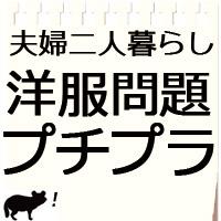 服の値段プチプラか1万円以上で買うか