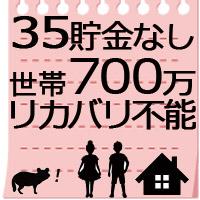 出産35歳/貯金なし:夫の年収400万で家買うと子供2人は危険!