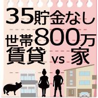 35歳貯金なし子供2人:年収400万の夫+妻400万/家vs賃貸!