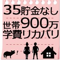 出産35歳/貯金なし:夫の年収600万で家買うと子供2人ギリ大卒!