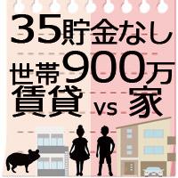 35歳貯金なし子供2人:年収600万の夫+妻300万/家vs賃貸!