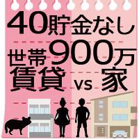 40歳貯金なし子供2人:年収600万の夫+妻300万/家vs賃貸!