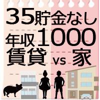 35歳貯金なし子供2人:年収1000万の夫+専業主婦/家vs賃貸!