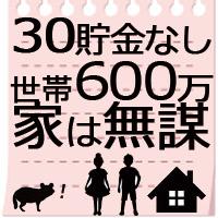 30歳貯金なし子供2人:夫の年収300万で家やめた方がいい