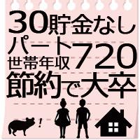 30歳貯金なし子供2人:夫の年収600万でパート主婦きつい