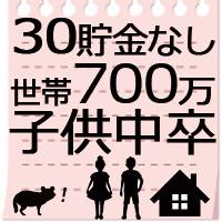 30歳貯金なし子供2人:夫の年収400万で3000万の家きびしい