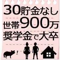 30歳貯金なし子供2人:夫の年収600万でも住宅ローンきつい