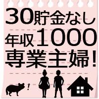 年収1000万だと3000万の家買って子供2人でも専業主婦なれる?