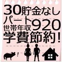 30歳貯金なし子供2人:夫の年収800万でパート主婦なろう