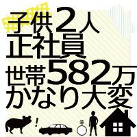 子供2人:世帯年収600万・35歳で家の頭金700万貯金する節約内訳