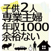 子供2人:年収1000万円の夫と結婚して専業主婦になりたい