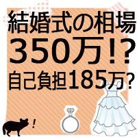 結婚式いくら必要?平均相場350万と自己負担の費用内訳