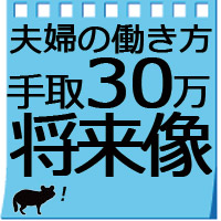 【夫婦二人暮らし】給料手取り30万円の生活費/将来イメージ