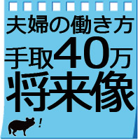 【夫婦二人暮らし】給料手取り40万円の生活費/将来イメージ