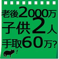 老後2000万円貯めるには給料手取いくら必要?